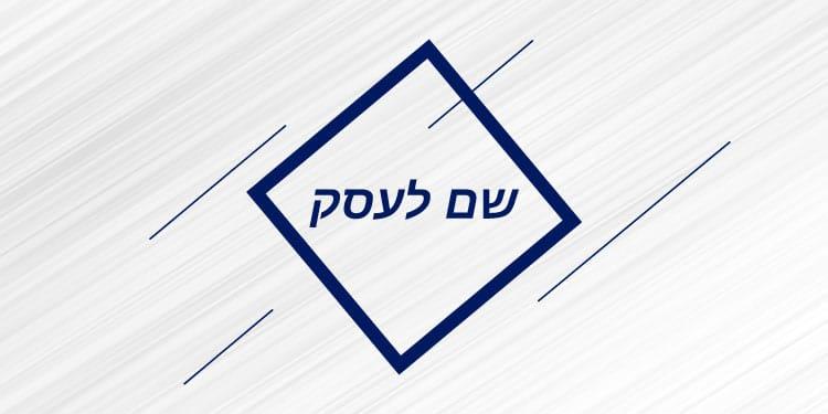 בחירת שם לעסק - מותג ישראלי