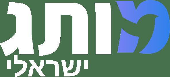 לוגו מותג ישראלי רקע לבן