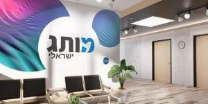 מה זה מיתוג עסקי - מותג ישראלי