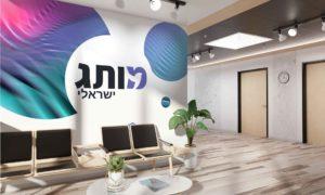 מותג ישראלי