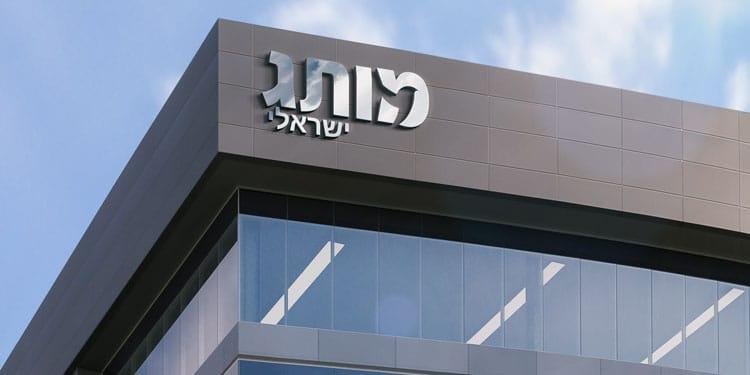 מותג ישראלי - מיתוג עסקי