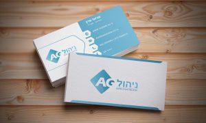 עיצוב כרטיס ביקור AG ניהול