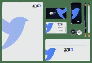 חבילת מיתוג לעסק - מותג ישראלי